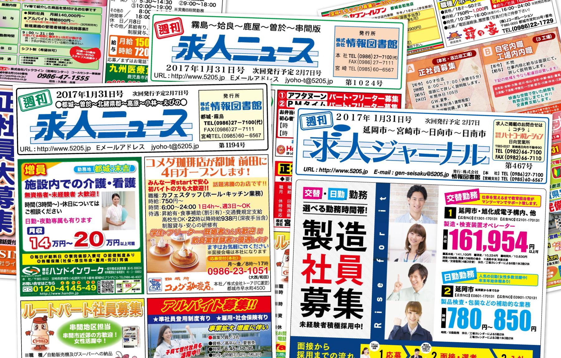 求人ニュース・求人ジャーナル | 株式会社 情報図書館